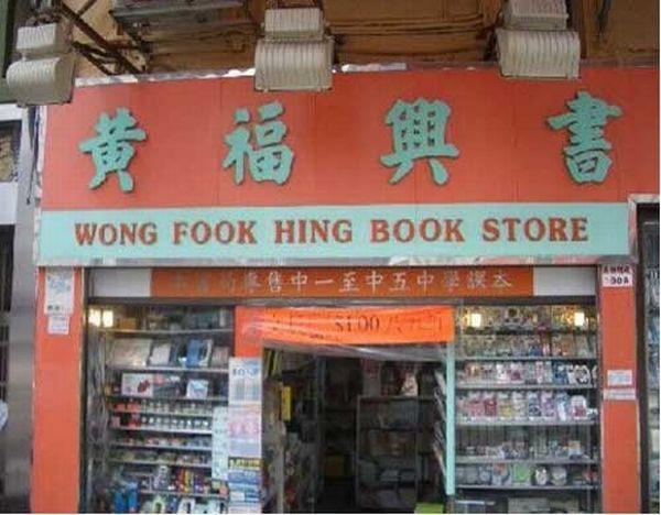 [Image: Wong-Fook-Hing-Book-Sotre.jpg]